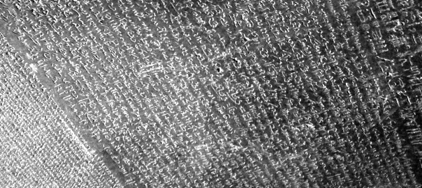 Detail from the Rosetta Stone